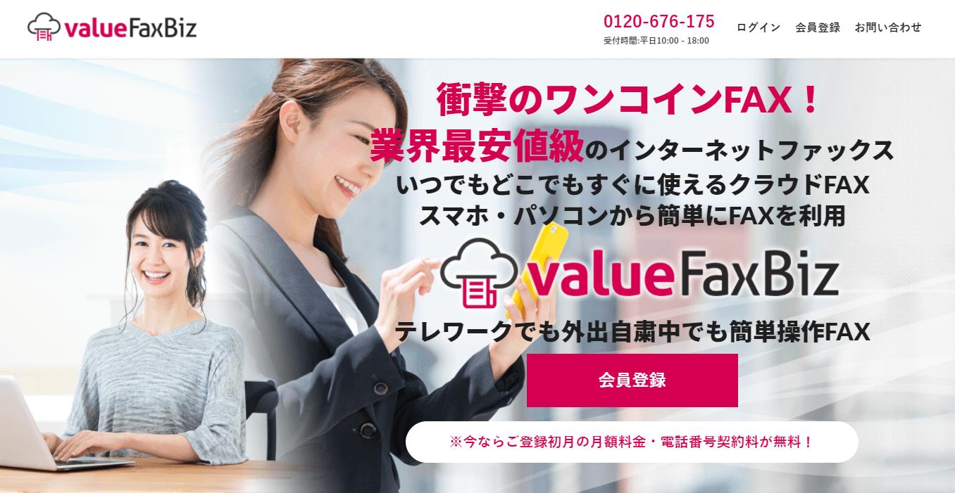 valueFaxBizの画像1