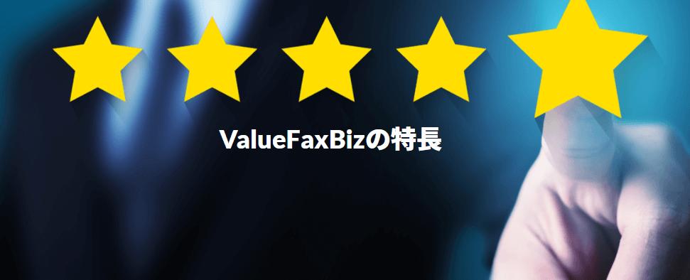 valueFaxBizの画像2