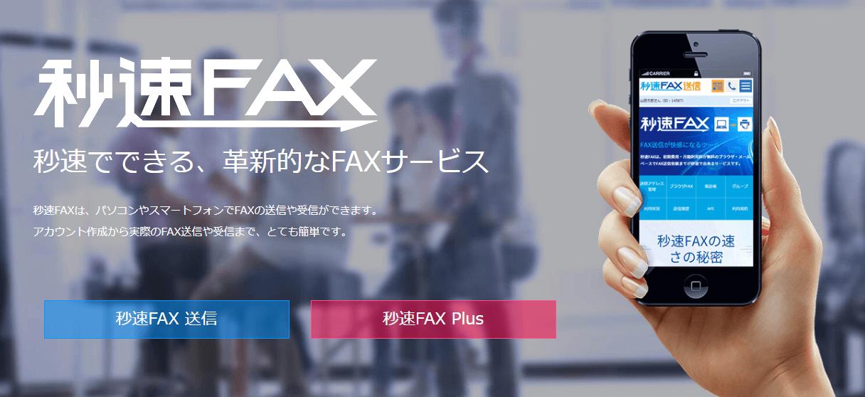 秒速FAXの画像1