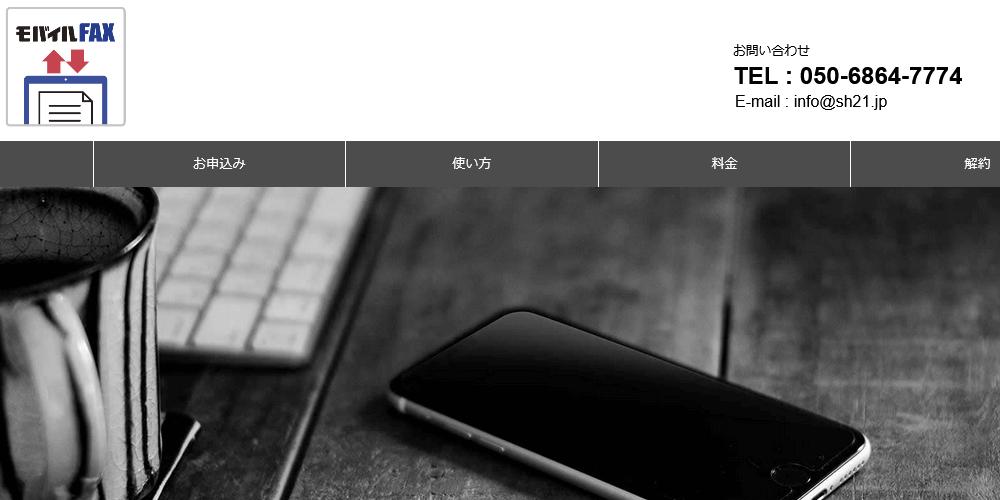 モバイルFAXの画像