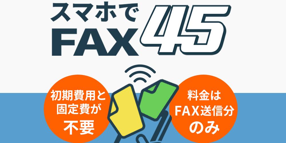 スマホでFAX45の画像