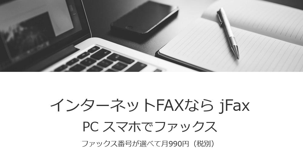 ジェーファックスの画像