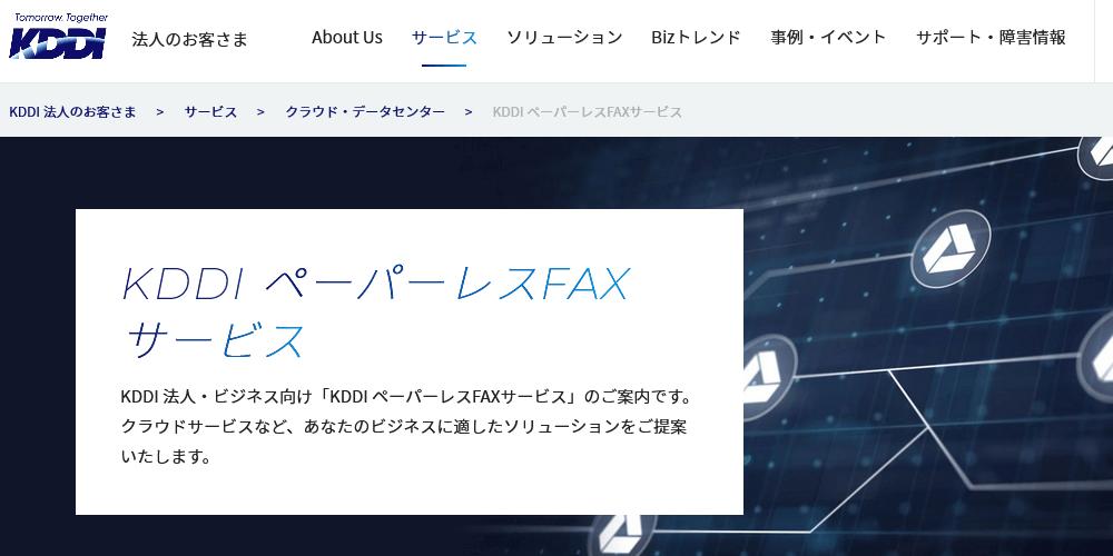 KDDIペーパーレスfaxの画像
