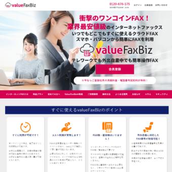 valueFaxBizの画像