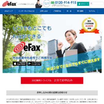 イーファックスの画像